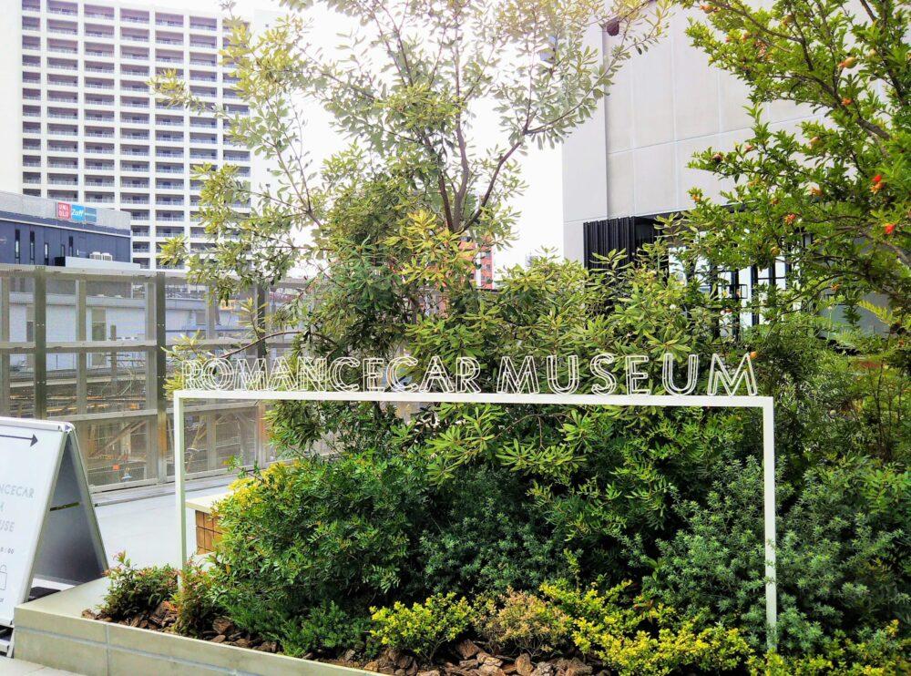 ロマンスカーミュージアムのカフェ前にある看板