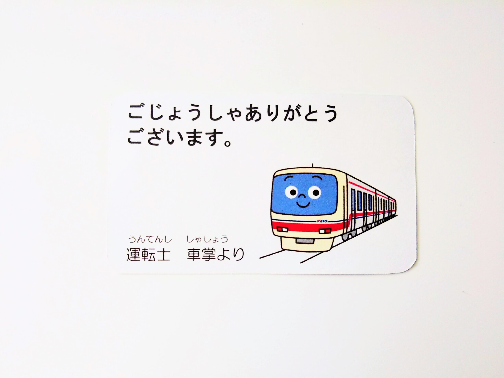 京王線の電車カード(キティ電車)裏
