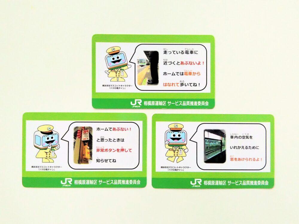 JR八王子駅でもらえるJR横浜線の電車カード(裏)