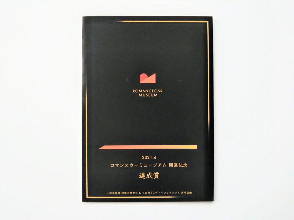 小田急相模大野管区「駅めぐり」でもらえる特製台紙【表紙】
