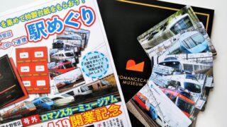 小田急相模大野管区「駅めぐり」チラシ・電車カード・特製台紙