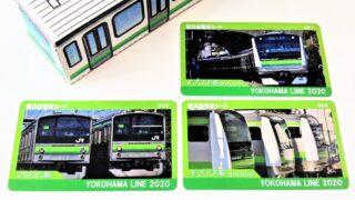 JR横浜線の電車カードとJR横浜線のペーパークラフト