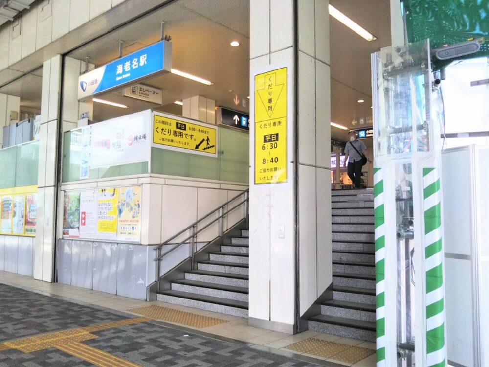 海老名駅の東口(1階)