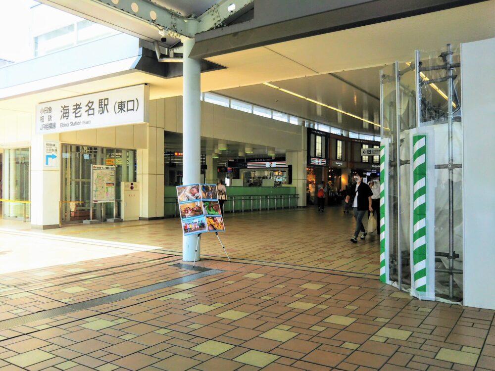 海老名駅東口(2階自由通路)