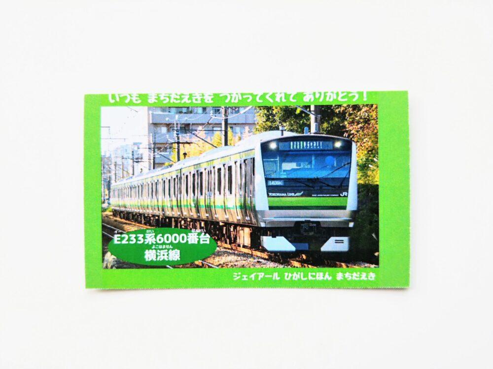 JR町田駅でもらえるJR横浜線の電車カード(表)