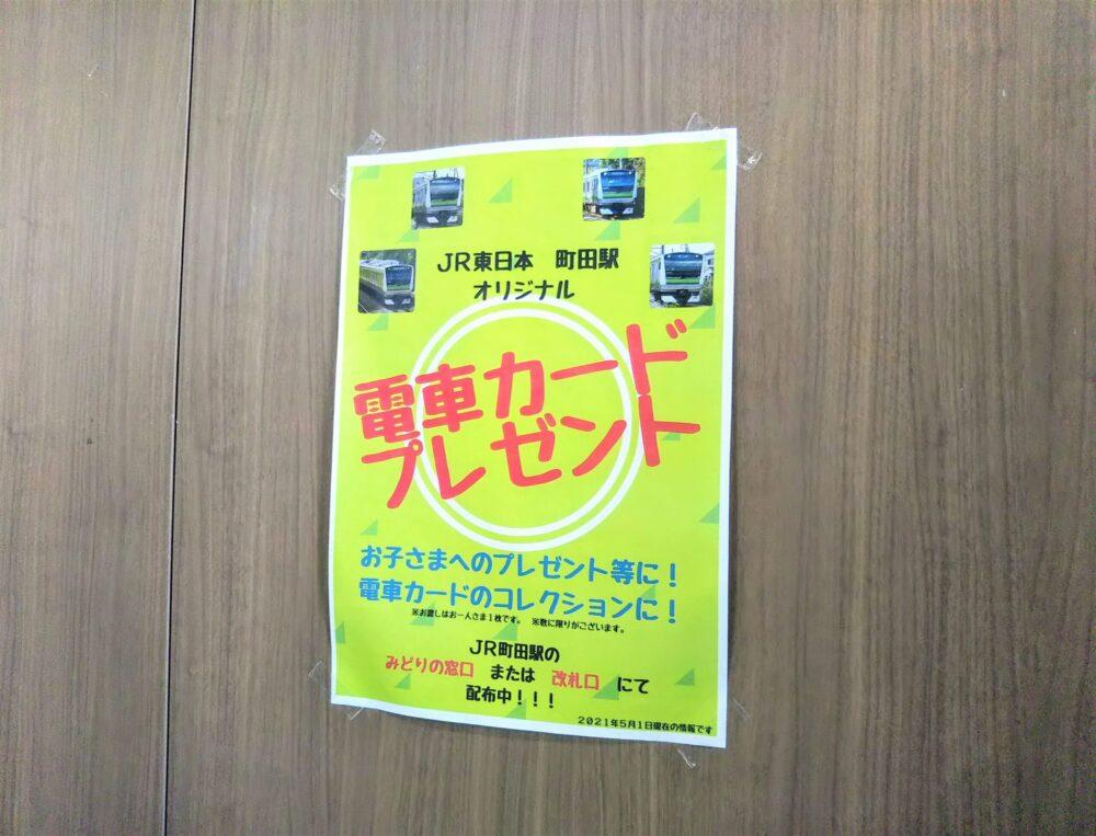 JR町田駅で掲示の電車カード配布のチラシ