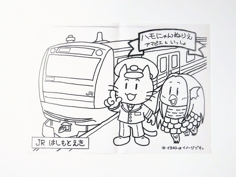 JR横浜線のぬり絵