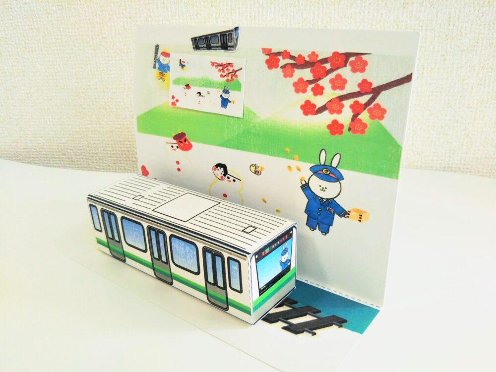 JR横浜線のペーパークラフト