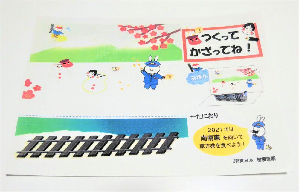 JR相模原駅でもらえる横浜線のペーパークラフト台紙