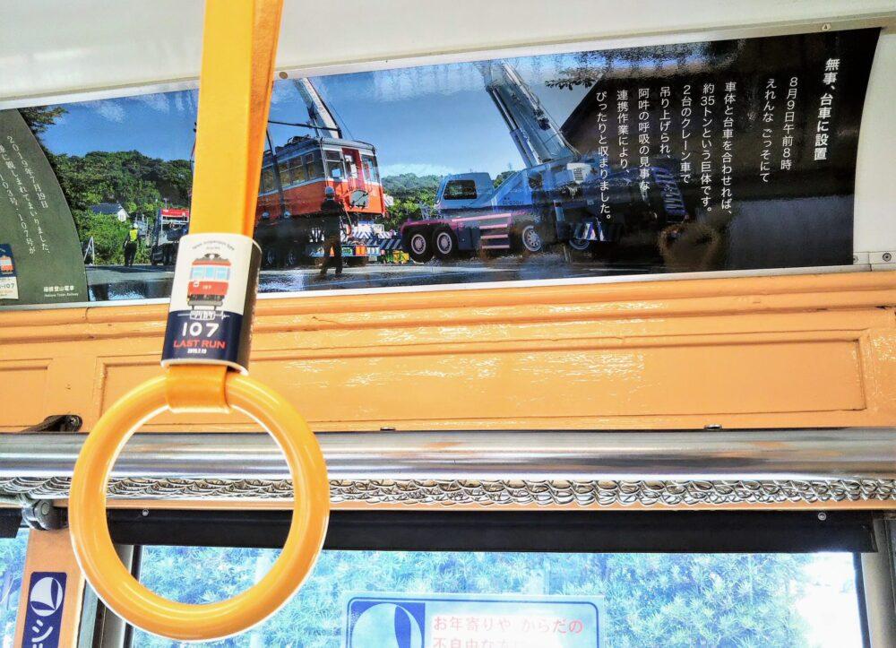 えれんなごっそカフェ|箱根登山鉄道の引退車両の車内のつり革