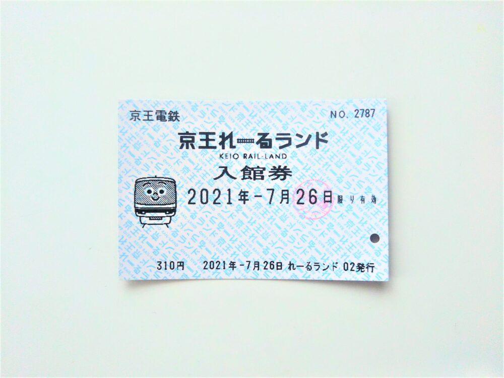 京王れーるランドの入館券【2021.7.26】
