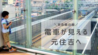 元住吉駅の屋上庭園で電車が見えるスポット