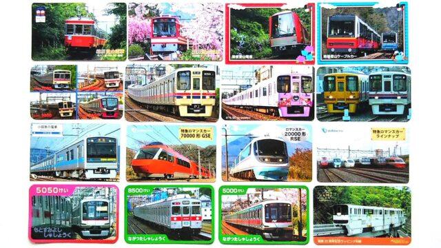 東京都と神奈川県の駅でもらえる子供向けの電車カード