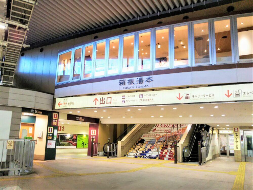 箱根湯本駅ホームから見える『箱根カフェ』