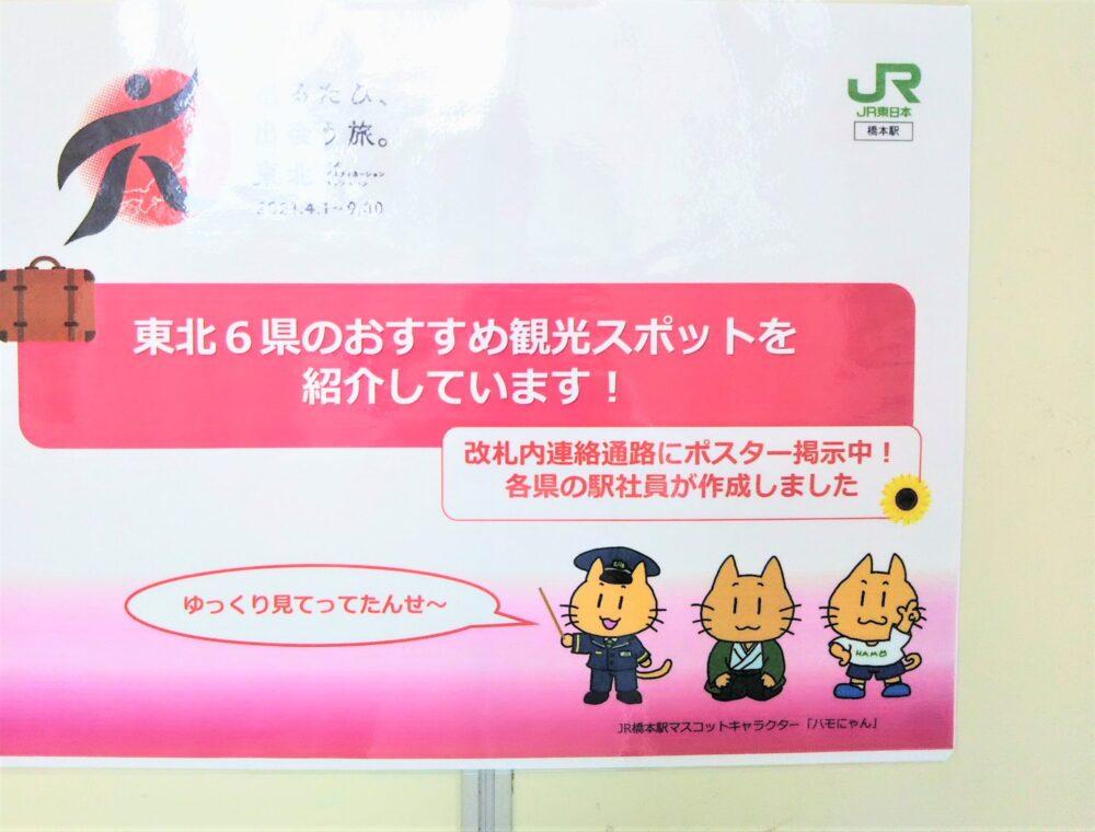 JR橋本駅のマスコットはもにゃん記載のポスター