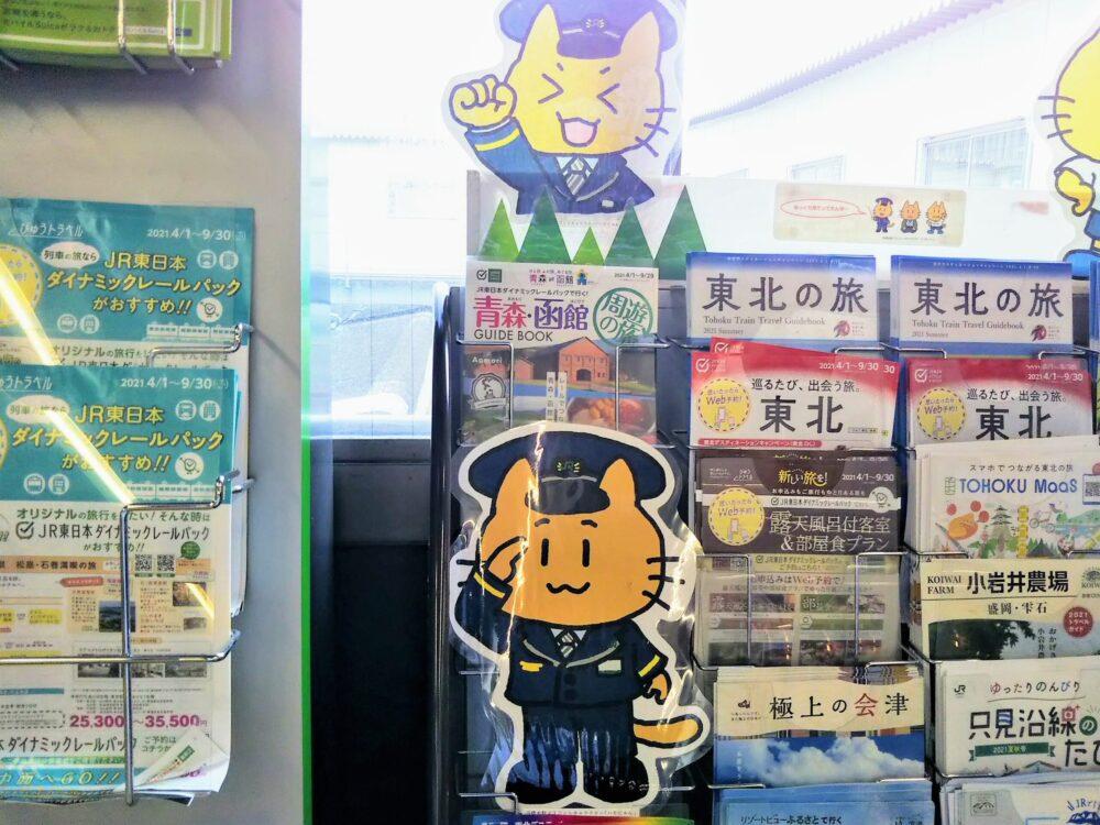 JR橋本駅のマスコットはもにゃん
