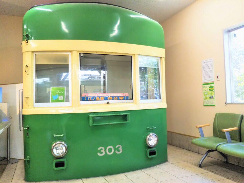江ノ電 江ノ島駅にある待合室の展示車両