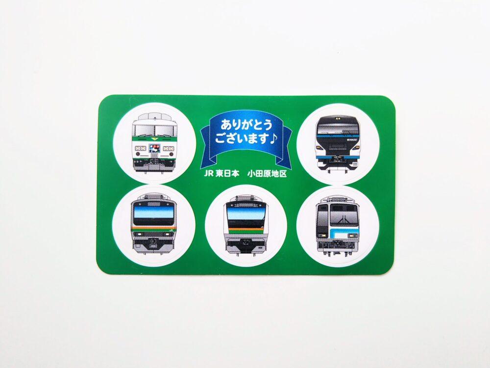 JR東日本・小田原地区の電車シール
