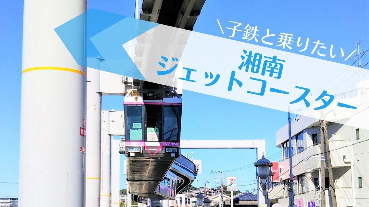 湘南モノレール ピンクリボンラッピング車両(神奈川県の湘南深沢駅で見えるモノレール)