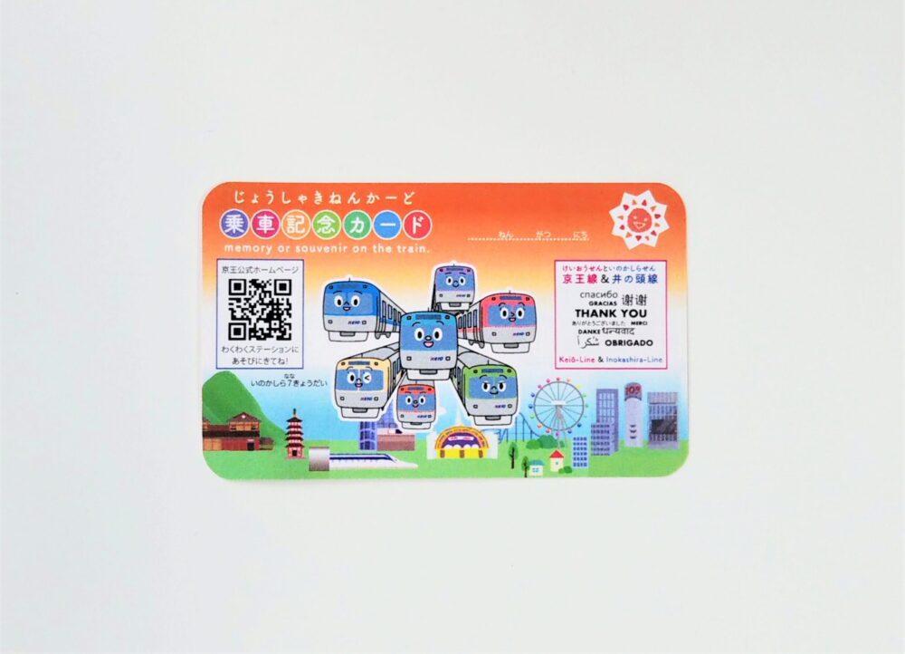京王井の頭線の電車カード(裏)