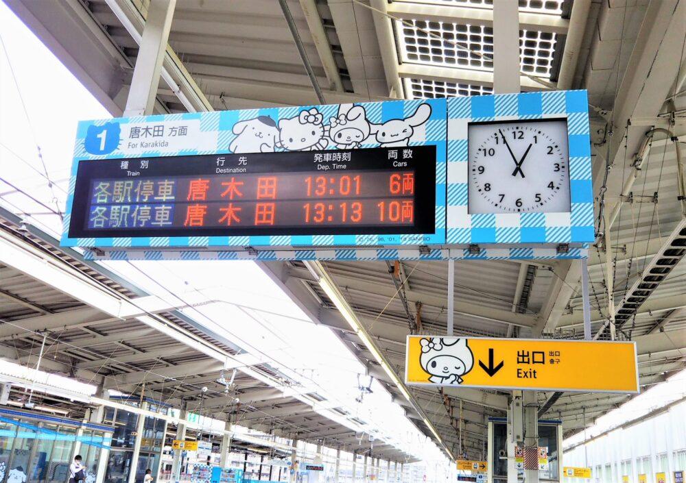 小田急多摩センター駅ホームの時計