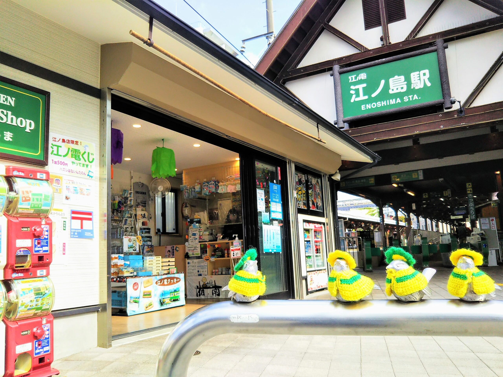 江ノ電江ノ島駅の改札と江ノ電ショップ