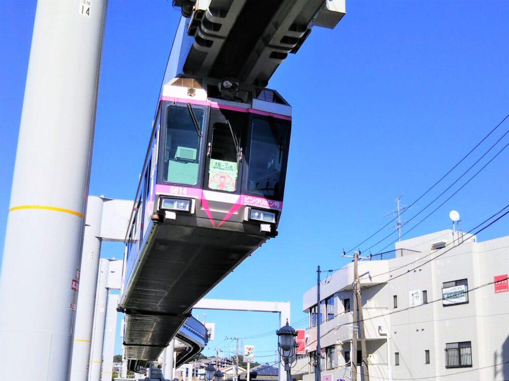 湘南モノレール ピンクリボンの車両