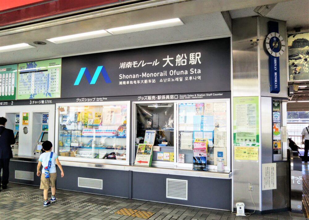 湘南モノレール 大船駅の改札