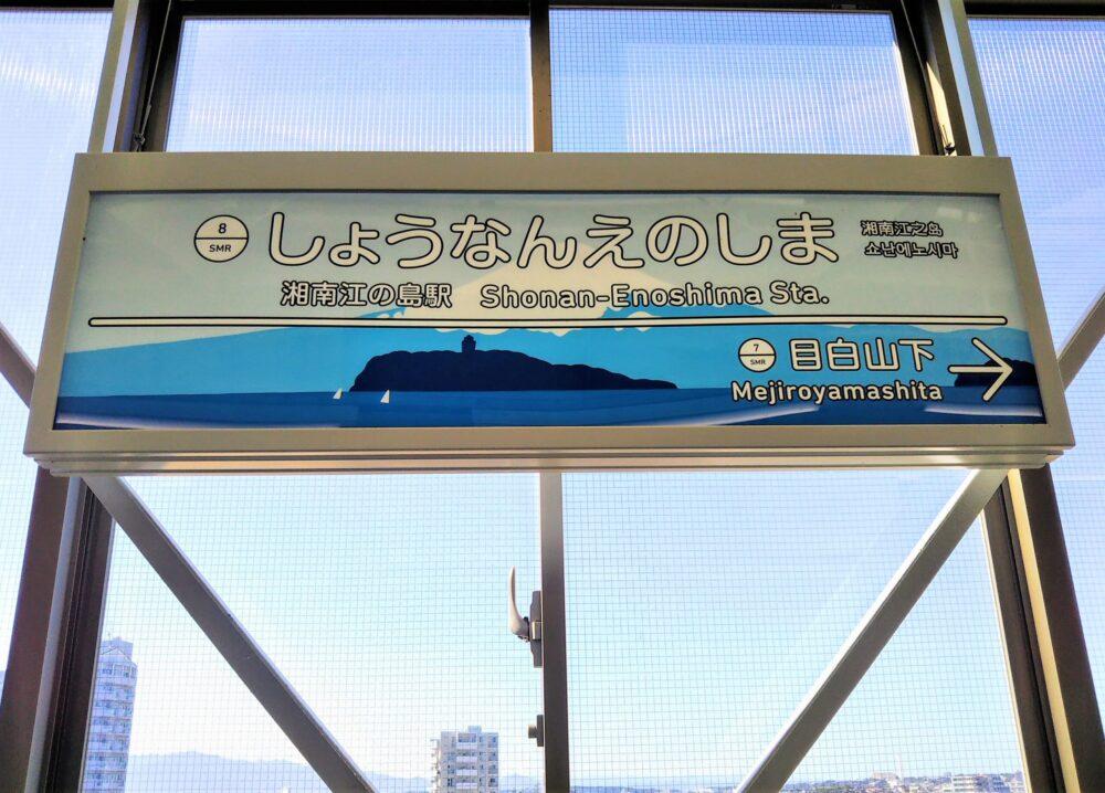 湘南モノレール 湘南江の島駅の駅名板