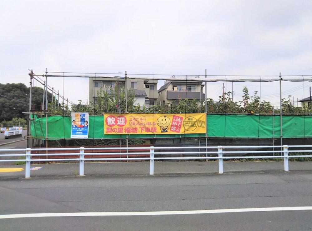 稲城市内の梨園にかけられている垂れ幕