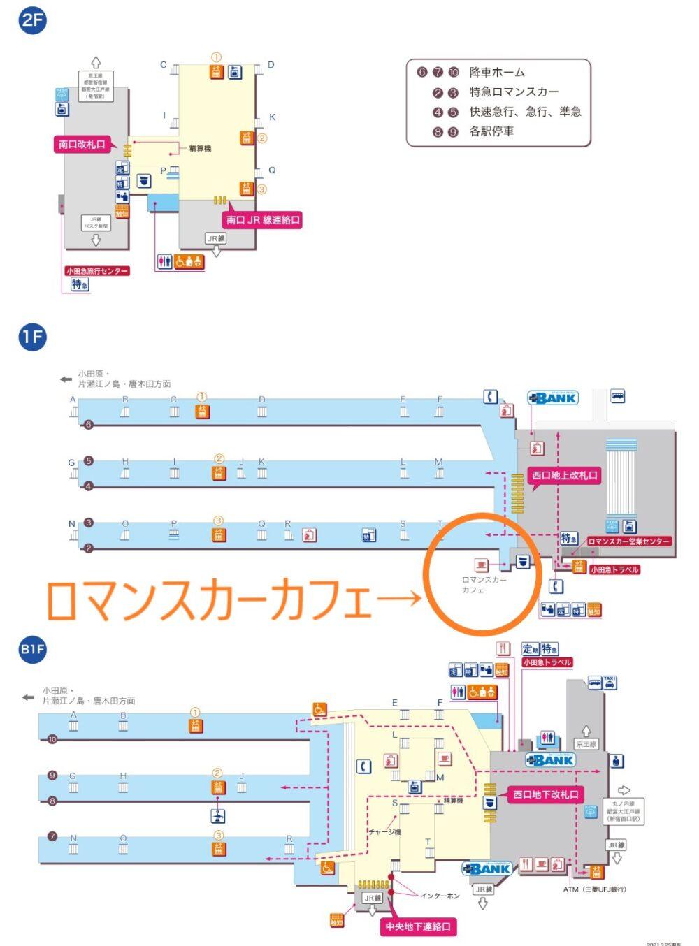 ロマンスカーカフェ|小田急線の新宿駅構内図