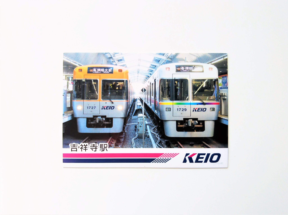 井の頭線の電車カード(表)