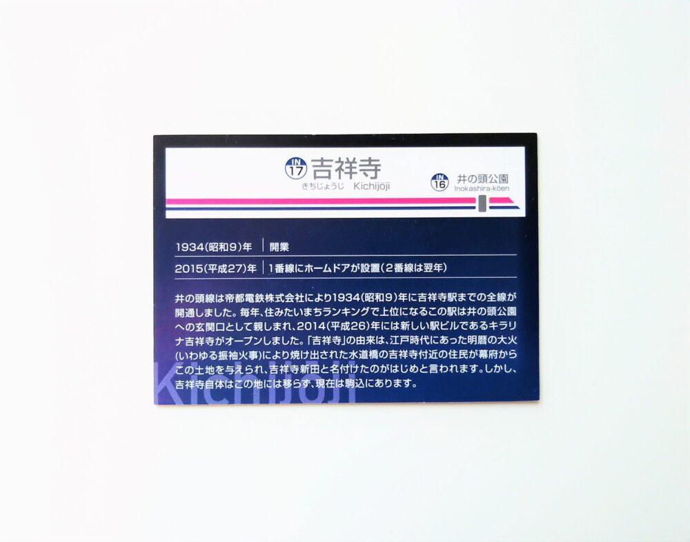 井の頭線の電車カード(裏)
