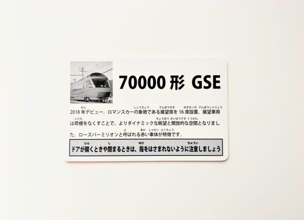 小田急線の電車カード(裏)